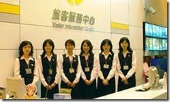 Tourist Service Center taiwan